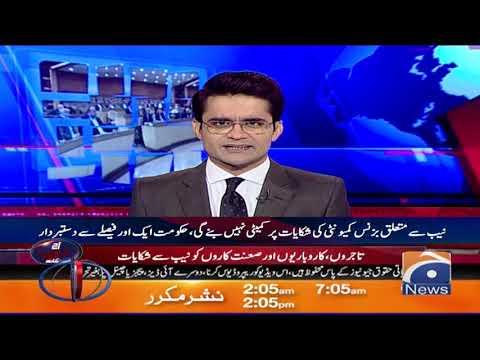 Aaj Shahzeb Khanzada Kay Sath | 15th October 2019