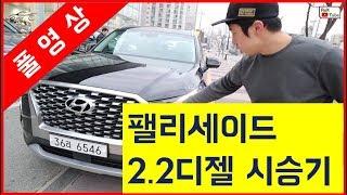 팰리세이드 시승기 2019년 SUV의 최강자가 될 수 …