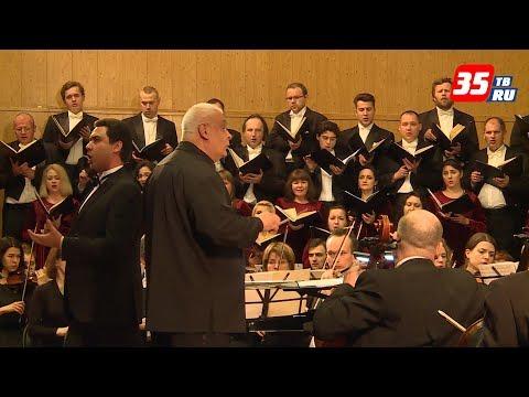 «Покровские встречи» закрылись в Вологде концертом академической капеллы России Полянского