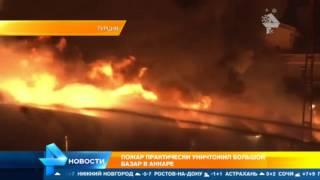 Сильный пожар превратил в руины главный рынок Турции