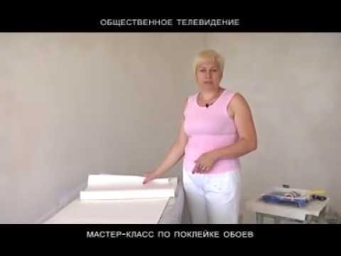 видео: Мастер-класс по поклейке обоев от Людмилы Шубы