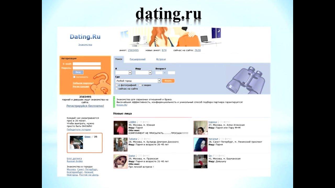 сайты знакомств зарегистрироваться украина