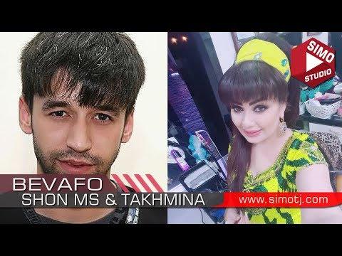 Шон Мс & Тахмина Одинаева - Бевафо | SHON Ms & Takhmina Odinaeva - Bevafo 2018