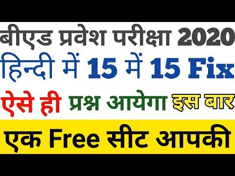 bihar-bed-2020-hindi-में-15-में-15-fix hindi-मे-नंबर-kaise-badhay  educational-rk-point hindi-live-c