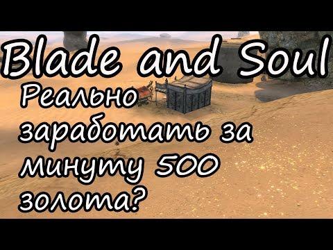 Blade and Soul 2020 крафт / Как заработать золота в Blade & Soul