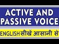 आसानी से सीखेंActive and Passive Voice : Learn English Grammar with examples in Hindi by Him eesh