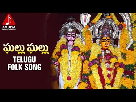 Goddess Lakshmi Tirupatamma Devotional Song | Ghallu Ghallu Telangana Song | Amulya Audio And Videos