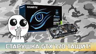 ♿ NVIDIA GTX 770 4Gb В СОВРЕМЕННЫХ ИГРАХ!
