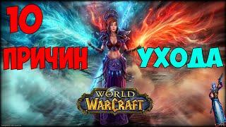 ТОП 10 Причин Почему Люди Перестают Играть в World of Warcraft