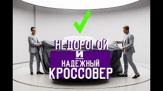ДЕШЕВЫЙ КРОССОВЕР КОТОРЫЙ НЕ ЛОМАЕТСЯ!