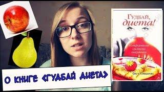 ЧИТАЕМ: ГУДБАЙ ДИЕТА/ Ольга Голощапова