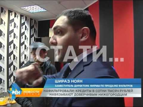 Нафильтровали - кредиты в сотни тысяч рублей навязывают доверчивым нижегородцам