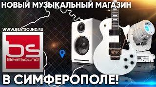 Новый филиал BEATSOUND.RU в г. Симферополь, полуостров Крым