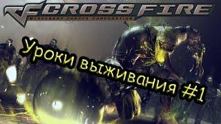 Сrossfire,Уроки выживания #1 Убиваем босса Голиафа!