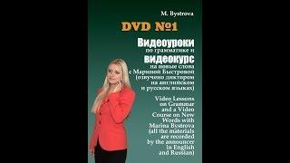 Курс DVD 1-6. Видеоуроки по грамматике и видеокурс на новые слова.