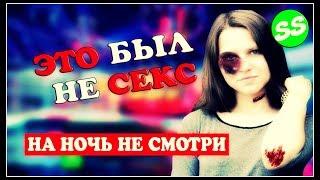 Это не секс, а жалкие движения   Ксюша Смирнова vs Евгения Густомясова
