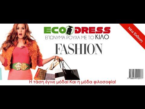 f9215732db1d Ecodress Eshop - Επώνυμα Ρούχα με το Κιλό | 19/11/2015 - YouTube