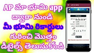How to check land Details AP One survey number with your property right to find|| part 2