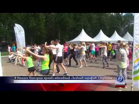 В Нижнем Новгороде прошел «Зелёный марафон» Сбербанка