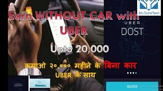 Gambar cover Earn WITHOUT CAR with UBER upto 20,000 | कमाओ २०,००० महीने के बिना कार  UBER के साथ