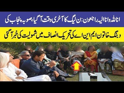 ن لیگ کا آخری وقت آگیا، صوبہ پنجاب کی دبنگ خاتون تحریک انصاف میں شامل