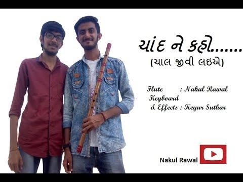 Chand Ne Kaho Aaje | Instrumental | Chaal Jeevi Laiye | Flute - NAKUl Rawal | Music - Keyur Suthar |