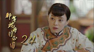 楚乔传 Princess Agents 24【先行版】 赵丽颖 林更新 窦骁 李沁主演 HD