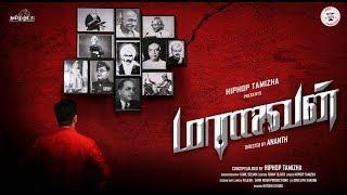 Maanavan || Official Teaser  || HipHopTamizha || AnanthRam || Aug15