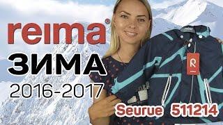 ❄ Reima Seurue 511214 ❄ Обзор зимней детской куртки - Alina Kids Look