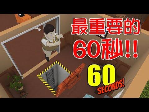 【60 Seconds! 60秒核災生存】#1 新手教學:人生最重要的60秒!!