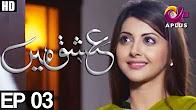 Yeh Ishq Hai Ishq Mein - Episode 3 Full HD - Aplus ᴴᴰ
