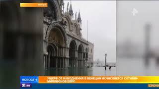 Утопающая Венеция готовится к новой волне ливней