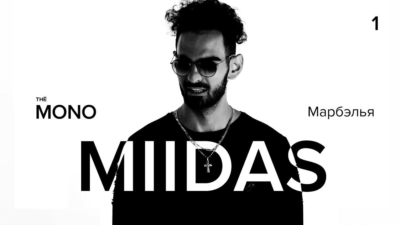 MIIDAS - Марбелья / THĒ MONO / LIVE