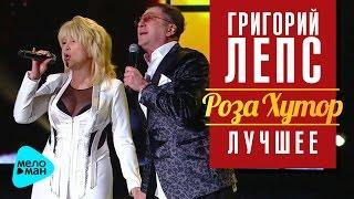 Смотреть клип Григорий Лепс И Ирина Аллегрова - Ангел Завтрашнего Дня