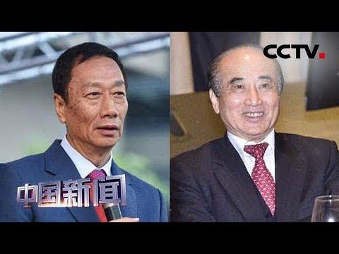 [中国新闻] 外传郭台铭有意找王金平搭档参选2020 | CCTV中文国际