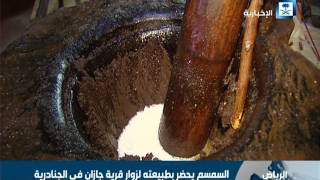 السمسم يحضر بطبيعته لزوار قرية جازان في الجنادرية