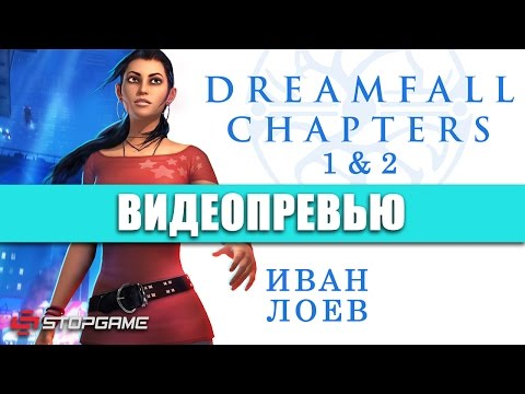Превью игры Dreamfall Chapters