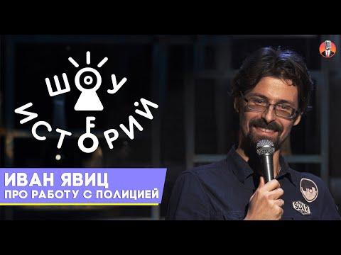 Иван Явиц - Про работу с полицией [Шоу Историй]