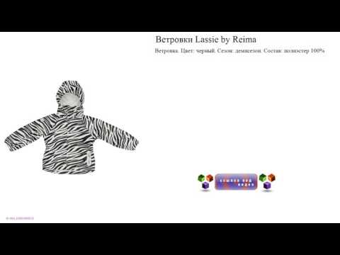 Ветровки Lassie By Reima чёрные