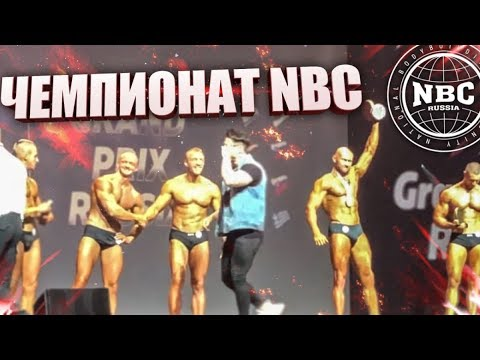 Чемпионат по бодибилдингу NBC Москва 2019 Категория БЛОГЕРЫ