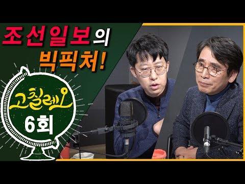 [고칠레오 6회] 조선일보의 빅픽처! - 정철운 미디어오늘 기자