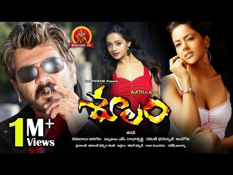 Soolam Telugu Full Movie - 2017 Latest Telugu Full Movies - Ajith, Sameera Reddy, Bhavana