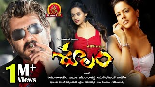 Soolam Telugu Full Movie - 2017 Latest Telugu Full Movies - Ajith, Sameera Reddy, Bhavana