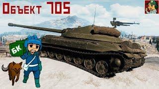 World of Tanks - Объект 705 (Берём за стрим)