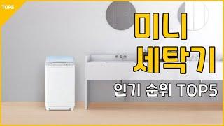 미니세탁기 추천 가성비 인기 제품 순위 상품평 리뷰 비…