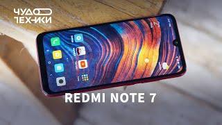 Обзор Redmi Note 7 за 9800 рублей