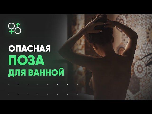 Опасная секс-поза для ванной    БОЛЬНО!!! Нельзя повторять! Алекс Мэй 18+