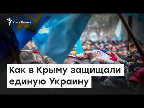 Как в Крыму защищали единую Украину. Книга «Дело 26 февраля»   Доброе утро, Крым