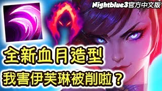 「Nightblue3中文」*全新造型* 血月伊芙琳會讓你尖叫!最白痴的出裝?這就是你要買槍刃的原因啦!  (中文字幕) -LoL 英雄聯盟