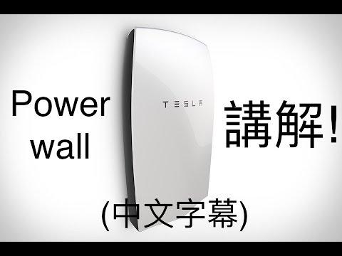 (CC中文字幕)解釋家用電池:特斯拉Powerwall - Tesla Powerwall Explained